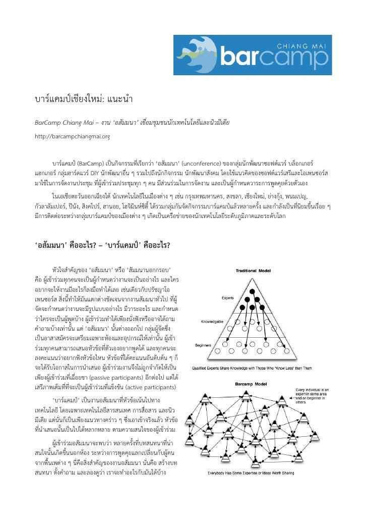 บาร์แคมป์เชียงใหม่: แนะนำ BarCamp Chiang Mai – งาน 'อสัมมนา' เชื่อมชุมชนนักเทคโนโลยีและนิวมีเดีย http://barcampchiangmai.o...