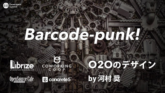 DevelopersSummit             Barcode-punk!                    O2Oのデザイン                    by 河村 奨