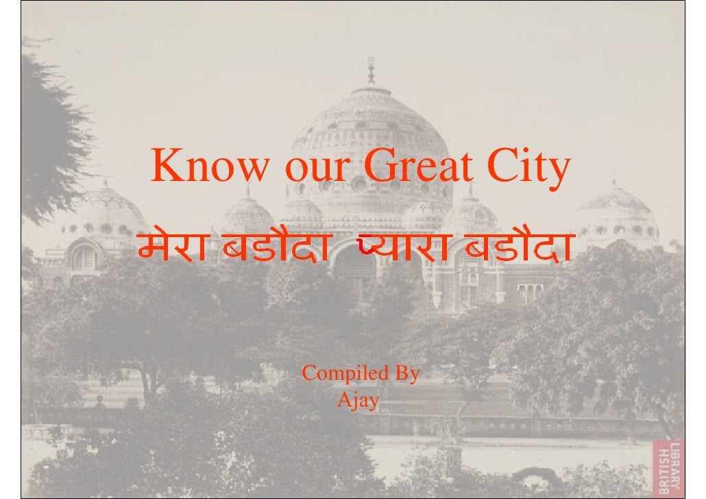 Know our Great City         Compiled By          Ajay