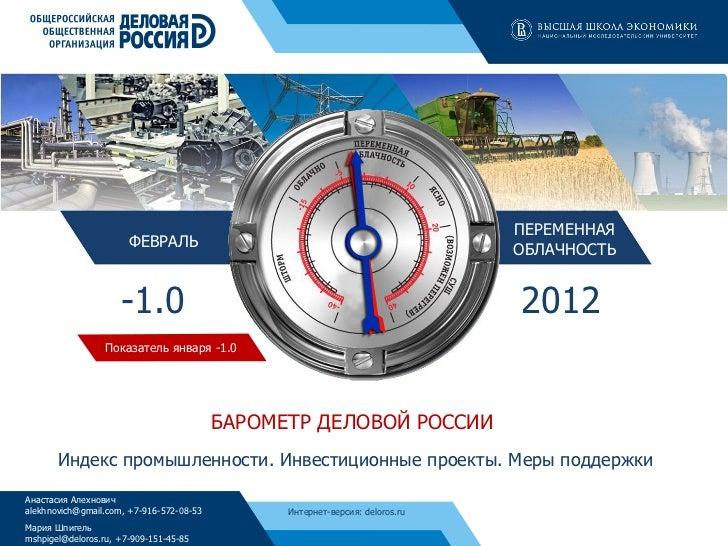 """""""Барометр """"Деловой России"""" - февраль 2012"""