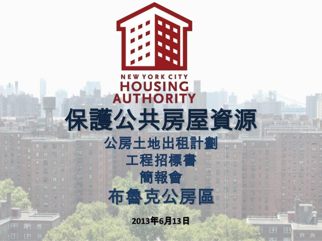 Baruch Houses Land Lease Presentation (6-13-13) (Chinese)