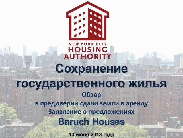 Сохранениегосударственного жильяОбзорв преддверии сдачи земли в арендуЗаявление о предложенияхBaruch Houses13 июня 2013 года