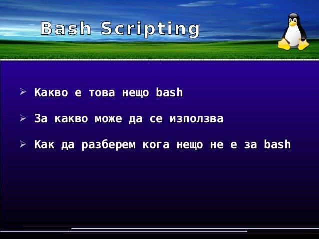 Bash Scripting ➢ Кaкво е това нещо bash ➢ За какво може да се използва ➢ Как да разберем кога нещо не е за bash