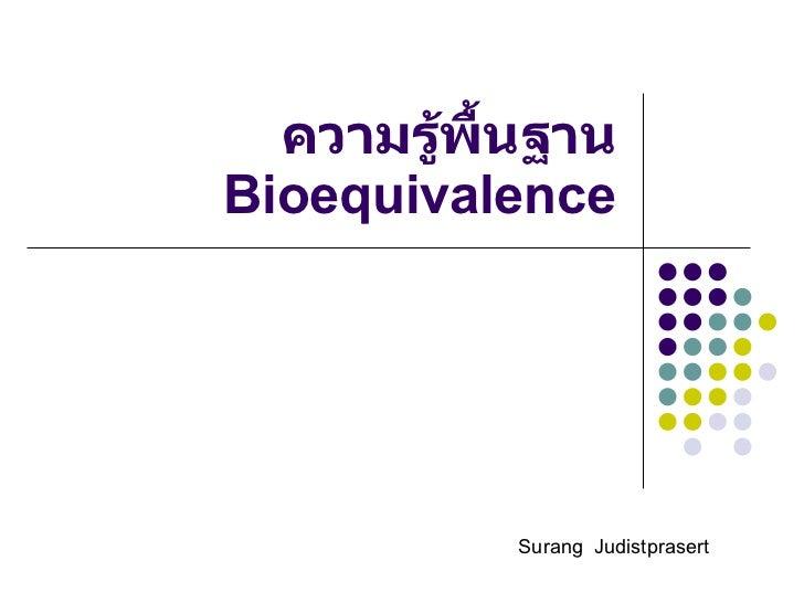 ความรู้พื้นฐาน  Bioequivalence Surang  Judistprasert