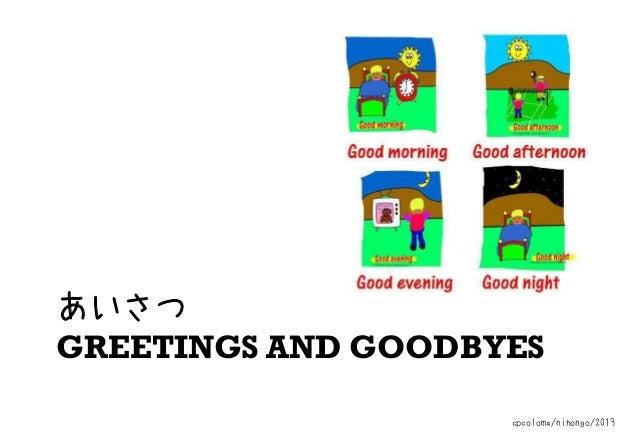 あいさつ GREETINGS AND GOODBYES cpcoloma/nihongo/2013