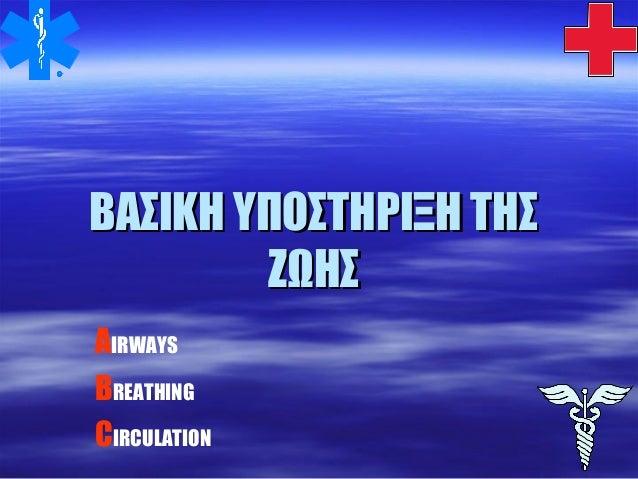 ΒΑΣΙΚΗ ΥΠΟΣΤΗΡΙΞΗ ΤΗΣΒΑΣΙΚΗ ΥΠΟΣΤΗΡΙΞΗ ΤΗΣ ΖΩΗΣΖΩΗΣ AIRWAYS BREATHING CIRCULATION