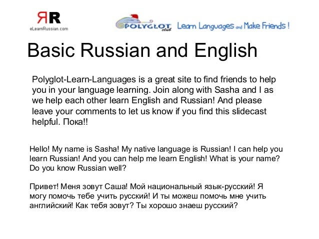 Basic Russian and English Hello! My name is Sasha! My native language is Russian! I can help you learn Russian! And you ca...