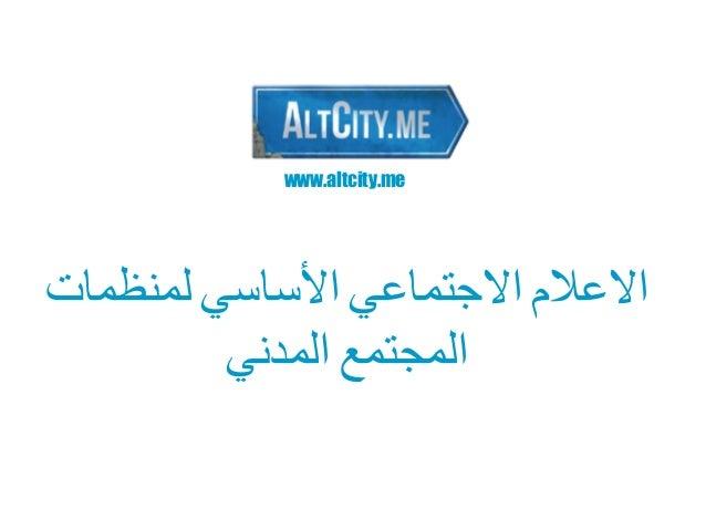 www.altcity.meاﻻﻋﻼم اﻻﺟﺘﻤﺎﻋﻲ اﻷﺳﺎﺳﻲ ﻟﻤﻨﻈﻤﺎت         اﻟﻤﺠﺘﻤﻊ اﻟﻤﺪﻧﻲ