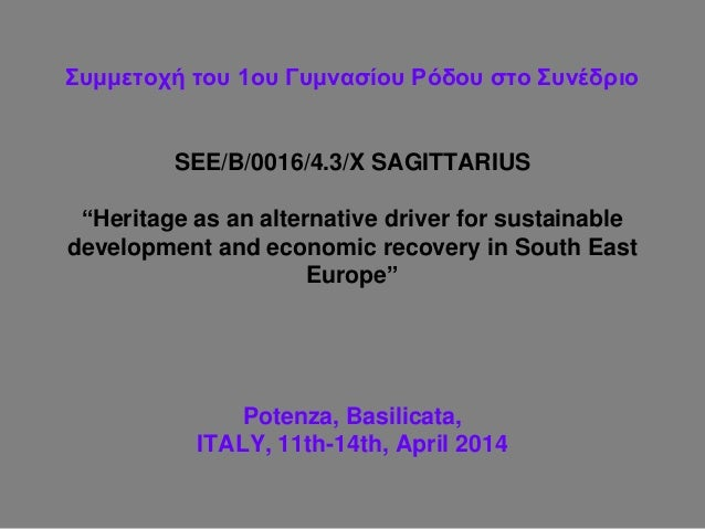 """σμμεηοτή ηοσ 1οσ Γσμναζίοσ Ρόδοσ ζηο σνέδριο SEE/B/0016/4.3/X SAGITTARIUS """"Heritage as an alternative driver for sustain..."""