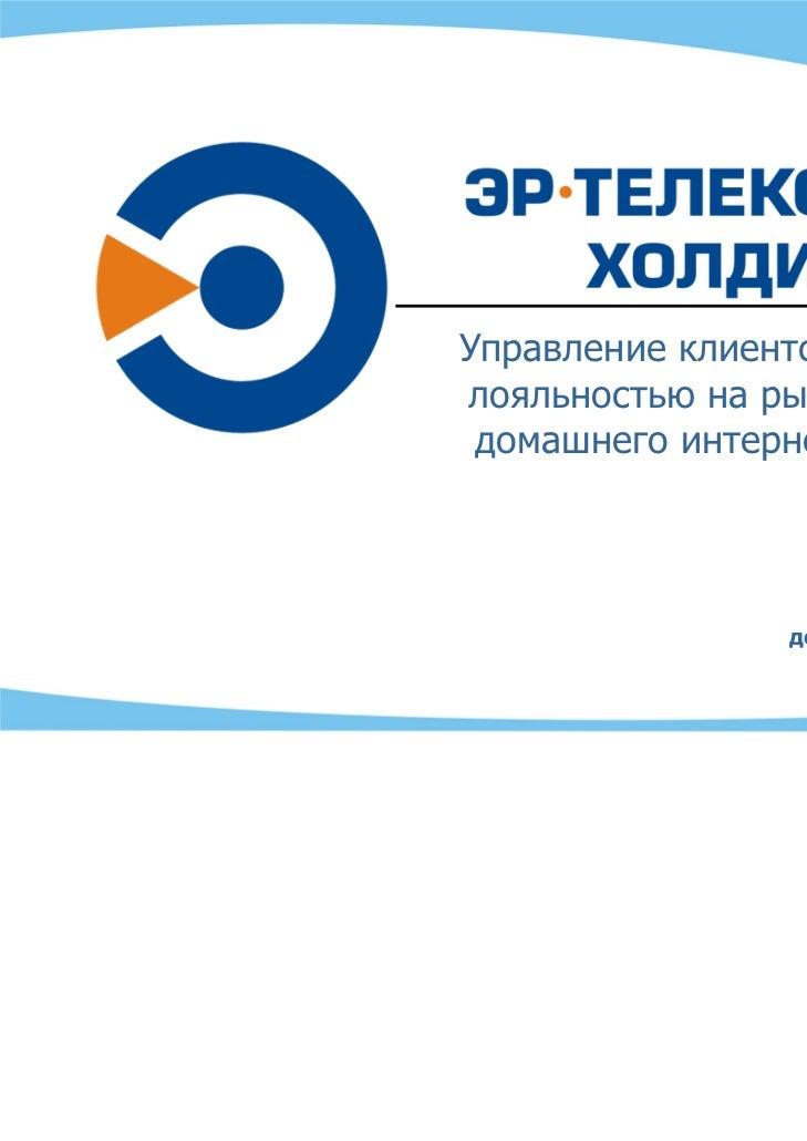 Управление клиентскойлояльностью на рынке домашнего интернета                декабрь 2011                               1