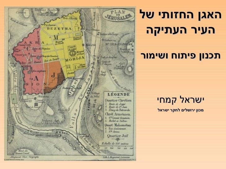 האגן החזותי של העיר העתיקה תכנון פיתוח ושימור ישראל קמחי מכון ירושלים לחקר ישראל