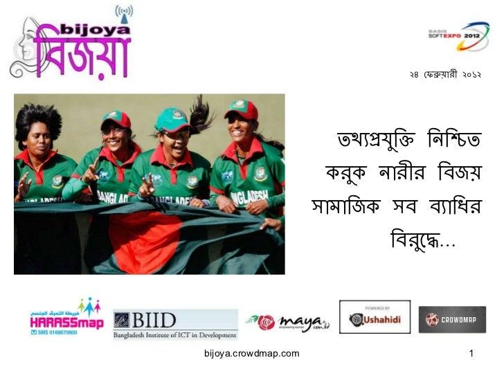 Bijoya presentation for BASIS Softexpo 2012