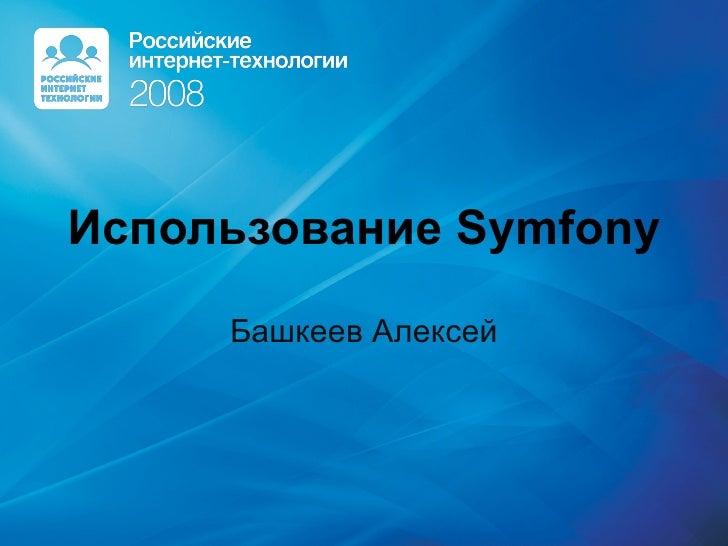 Использование  Symfony Башкеев Алексей