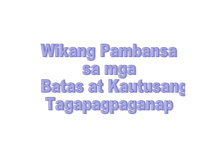 Wikang Pambansa  sa mga Batas at Kautusang  Tagapagpaganap