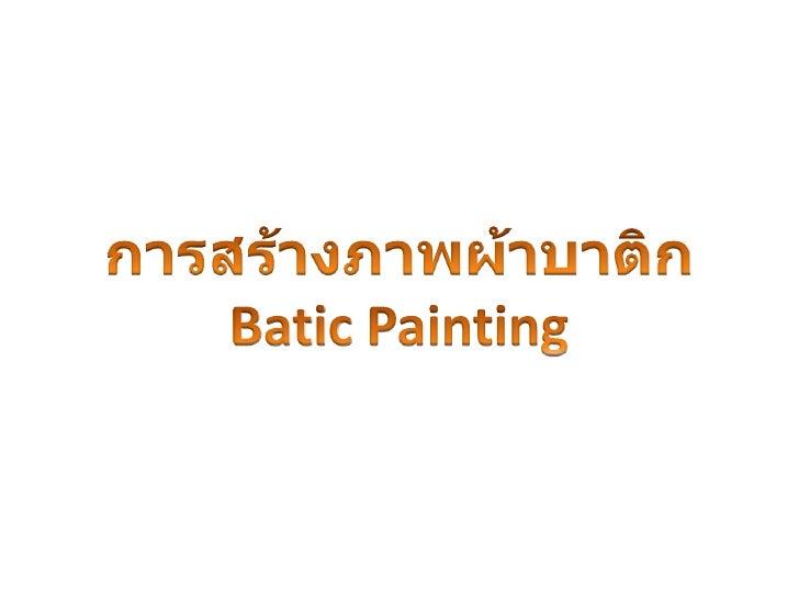 การสร้างภาพผ้าบาติก<br />Batic Painting<br />