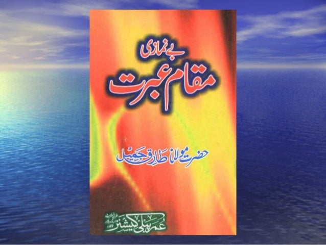 20020901 - Be Namazi Ka Anjam - Moulana Tariq Jameel - Book