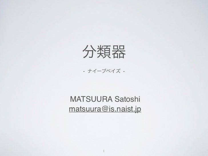 -           -MATSUURA Satoshimatsuura@is.naist.jp         1