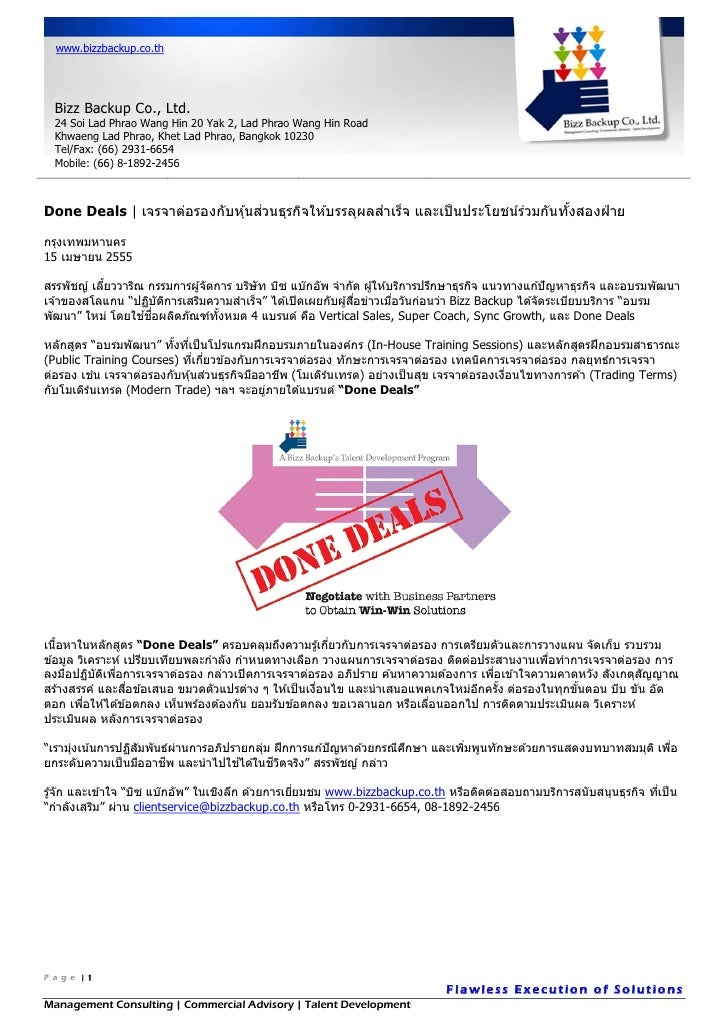 www.bizzbackup.co.th  Bizz Backup Co., Ltd.  24 Soi Lad Phrao Wang Hin 20 Yak 2, Lad Phrao Wang Hin Road  Khwaeng Lad Phra...