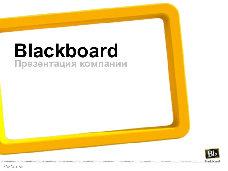 Blackboard 2/18/2011 v6 Презентация компании