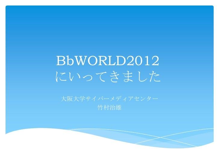 BbWORLD2012にいってきました大阪大学サイバーメディアセンター      竹村治雄