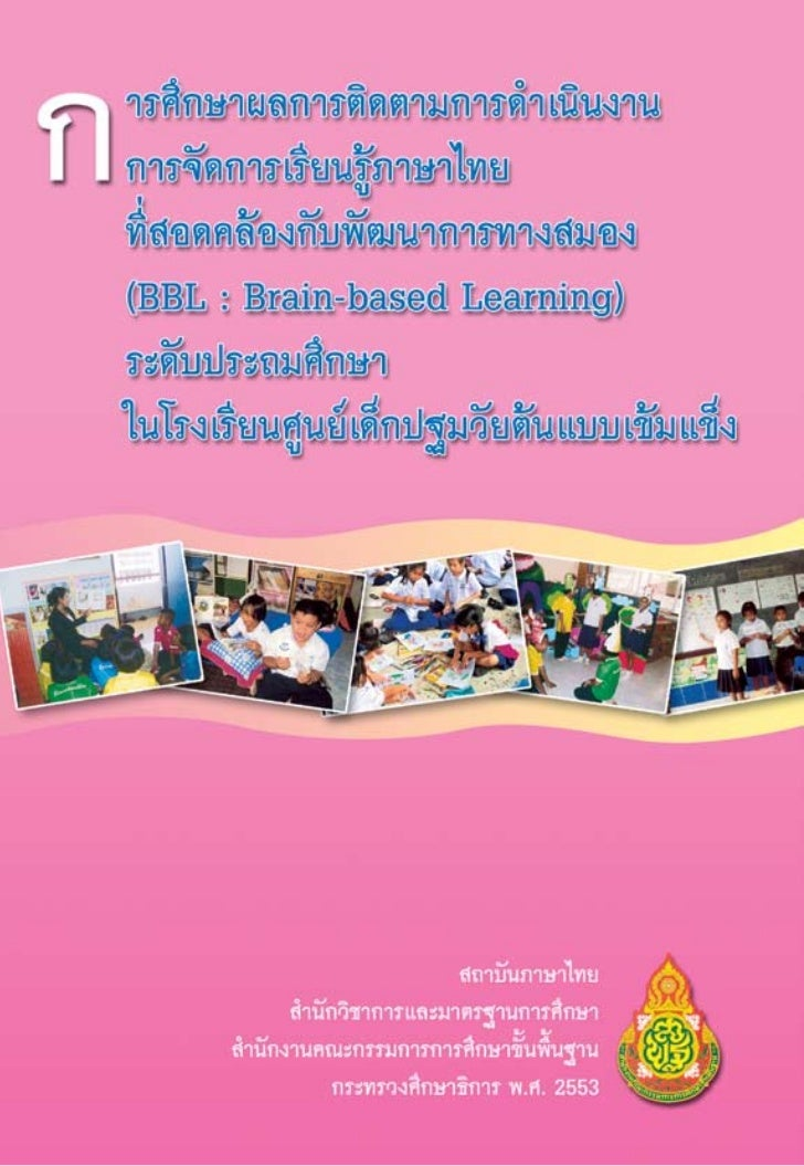 Bbl thai subject