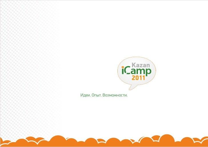brandbook icamp