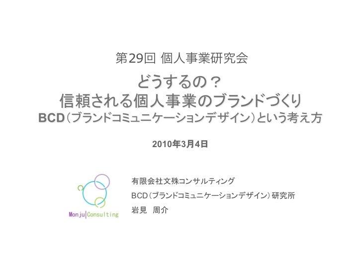29      2010 3     4   BCD                     1