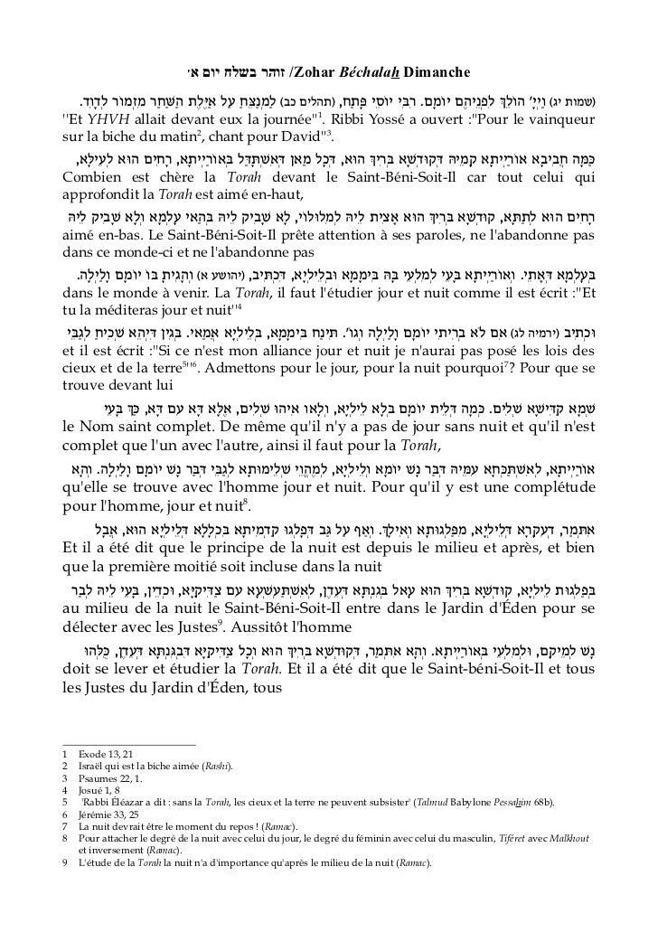 Zohar Béchalah Dimanche/ זוהר בשלח יום א'