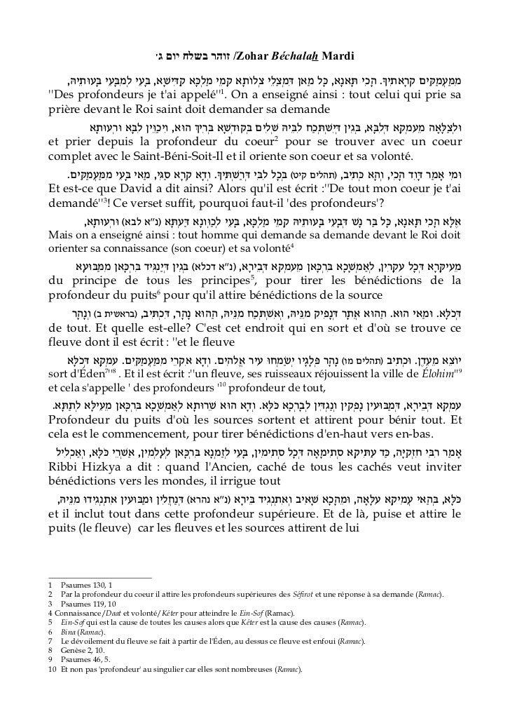 Zohar Béchalah Mardi/ זוהר בשלח יום ג'mardi