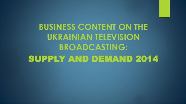 BUSINESS CONTENT ON THE UKRAINIAN TELEVISION BROADCASTING: SUPPLY AND DEMAND 2014