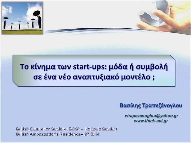 Το κίνημα των start-ups: μόδα ή συμβολή σε ένα νέο αναπτυξιακό μοντέλο ;