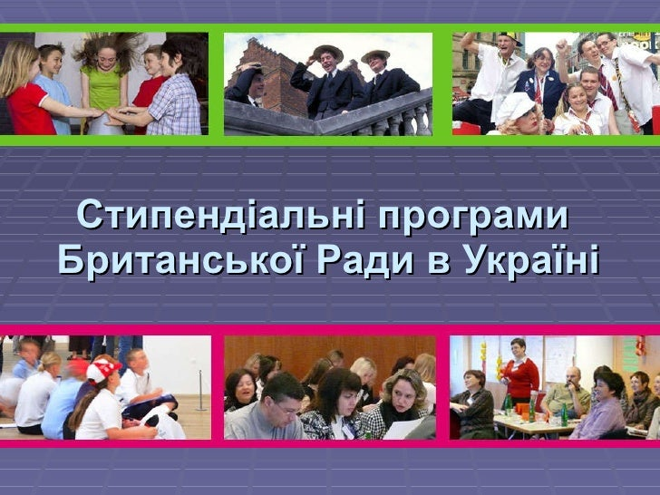 Стипендіальні програми  Британської Ради в Україні