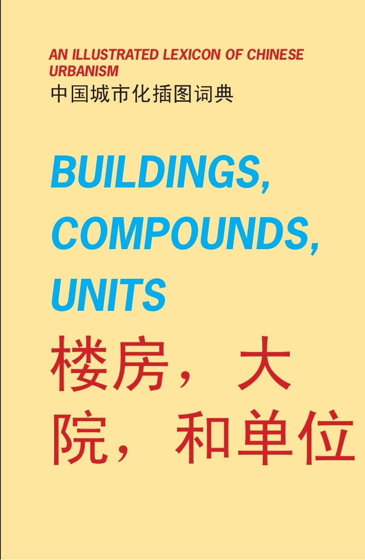 AN ILLUSTRATED LEXICON OF CHINESEURBANISM中国城市化插图词典BUILDINGS,COMPOUNDS,UNITS楼房,大院,和单位
