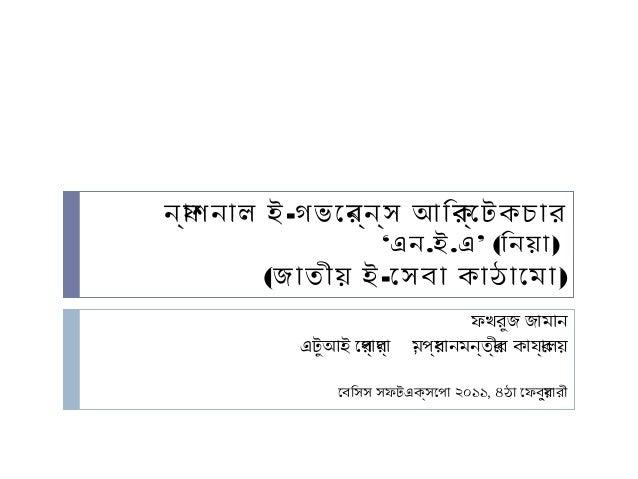 BD-NEA-BASIS-SoftExpo-2011-pres-v1.2