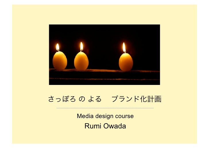 Media design course   Rumi Owada