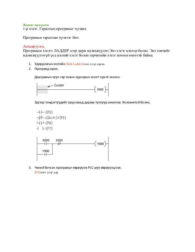 Жишиг программ  1-р хэсэг. Гаралтын програмыг түгжих Програмын гаралтын түгжээг бич. Анхааруулга. Програмын хэсэгт ЛАДДЕР ...