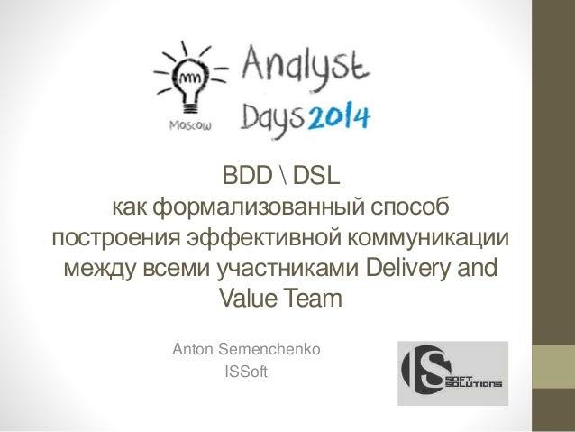 BDD or DSL как способ построения коммуникации на проекте - опыт комплексного внедрения