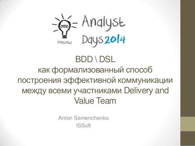 BDD  DSL как формализованный способ построения эффективной коммуникации между всеми участниками Delivery and Value Team An...
