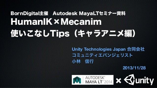 BornDigital主催 Autodesk MayaLTセミナー資料 HumanIK×Mecanim使いこなしTips(キャラアニメ編)