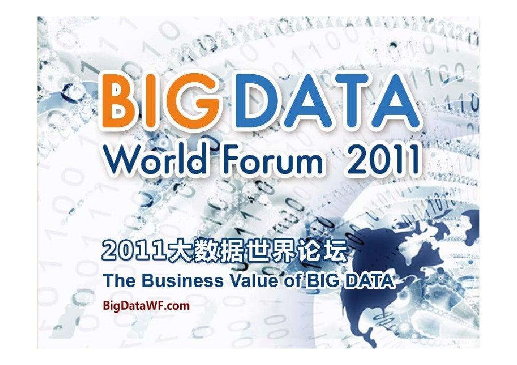 内存计算 - 大数据时代的信息革命张志琦方案和架构设计部总经理SAP 中国