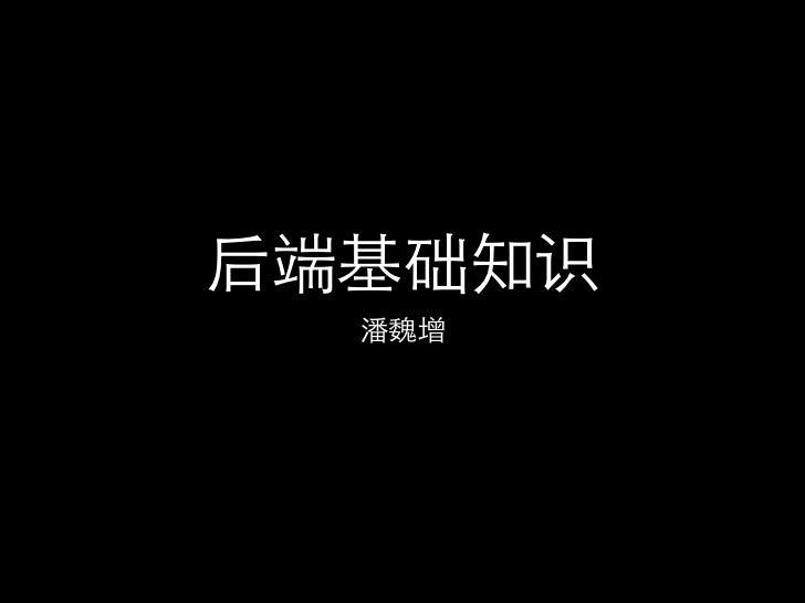 ••• http://panweizeng.com