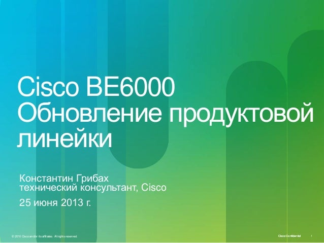 © 2010 Cisco and/or its affiliates. All rights reserved. Cisco Confidential 1Cisco ConfidentialCisco Confidential© 2010 Ci...