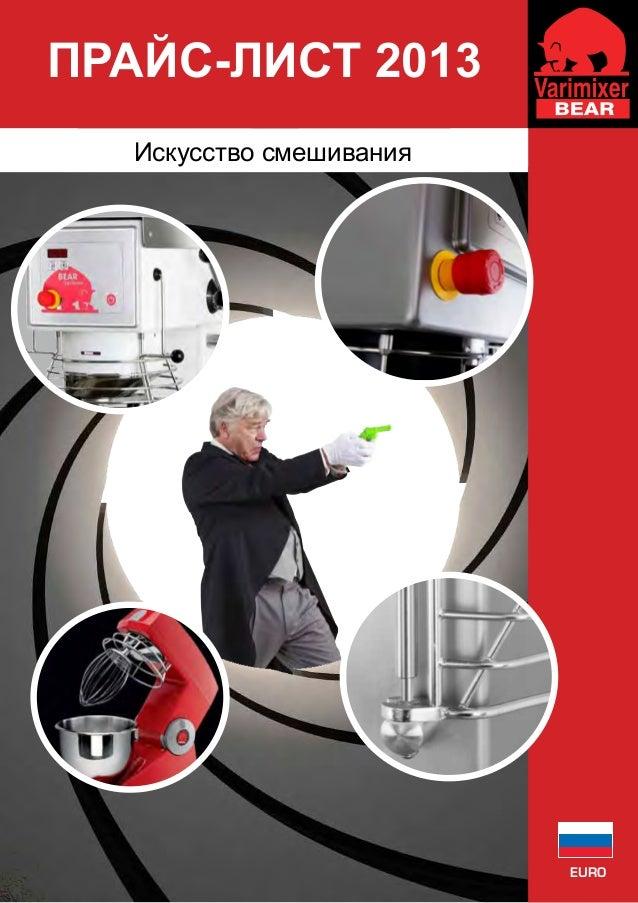 Прайс-лист 2013EUROИскусство смешивания
