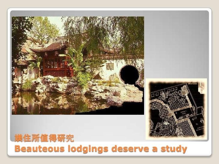 媄住所值得研究Beauteous lodgings deserve a study