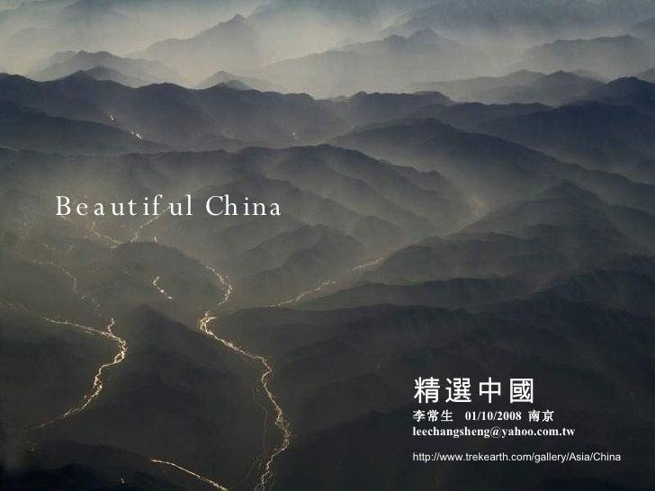 精選中國 李常生  01/10/2008  南京 [email_address] http://www.trekearth.com/gallery/Asia/China Beautiful China