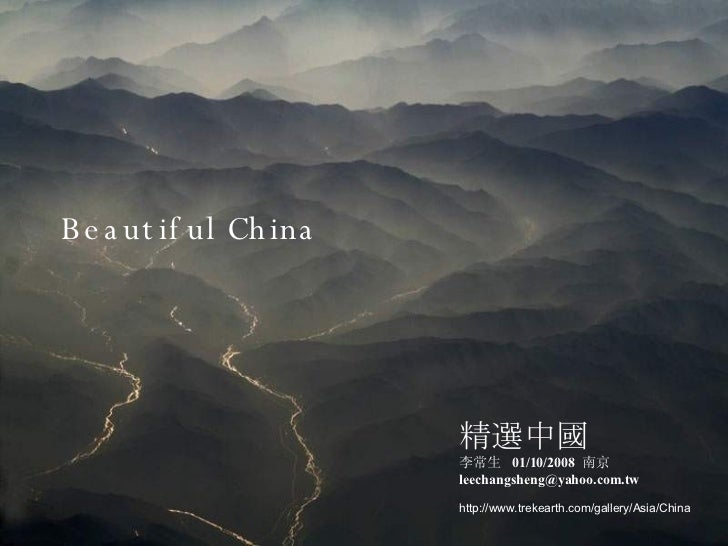 Beautiful  China (New)