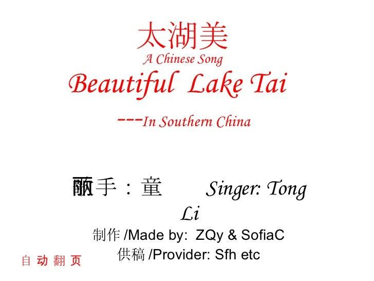 太湖美 A Chinese Song Beautiful  Lake Tai  --- In Southern China 歌手:童丽  Singer: Tong Li 制作 /Made by:  ZQy & SofiaC 供稿 /Provid...