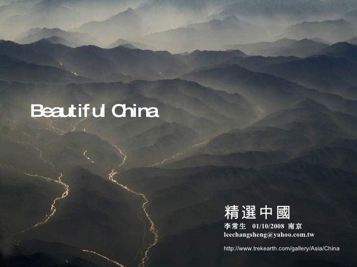 Beautiful China New大陸美景