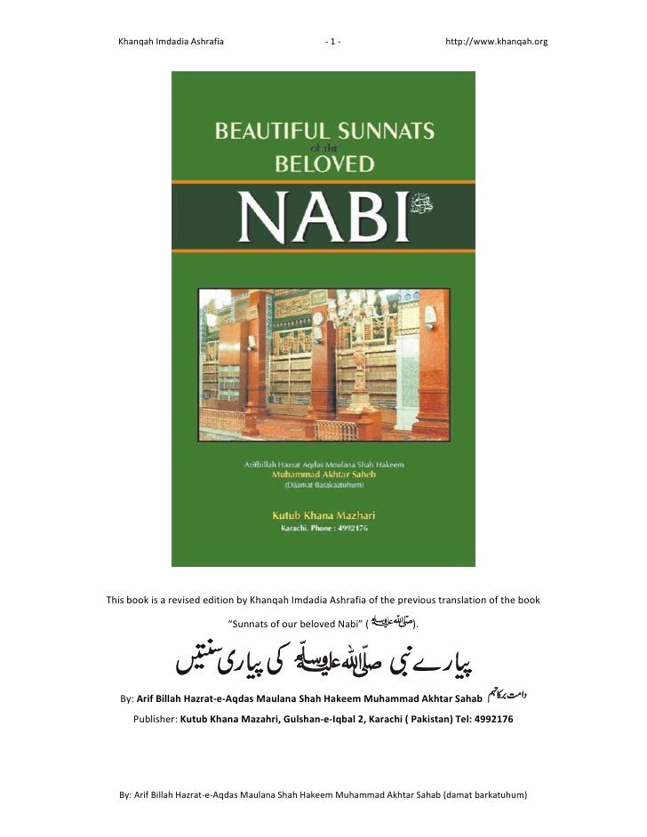 Beautiful sunnats of_beloved_nabi_saw