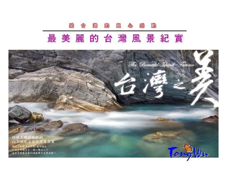 Beautiful Taiwan 台灣之美200901020